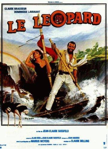 Леопард (1984)