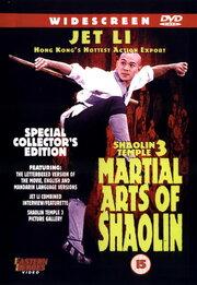 Храм Шаолинь 3: Боевые искусства Шаолиня (1985)