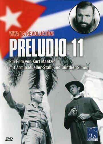 Прелюдия 11 (1963)