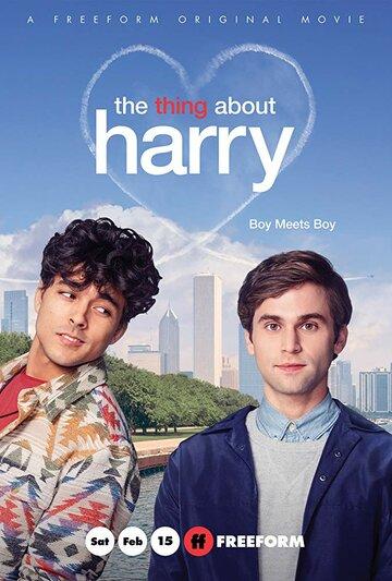Постер к фильму Кое-что о Гарри