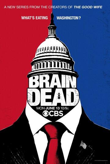 Безмозглые (BrainDead)