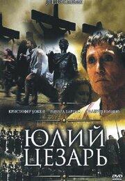 Юлий Цезарь (2002)