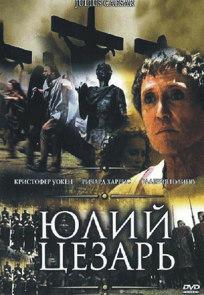 скачать торрент цезарь фильм - фото 11