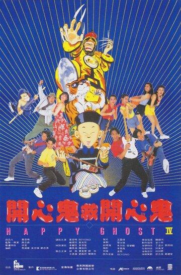 Счастливый призрак 4 (1990)
