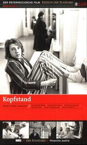 Стойка на голове (1981)