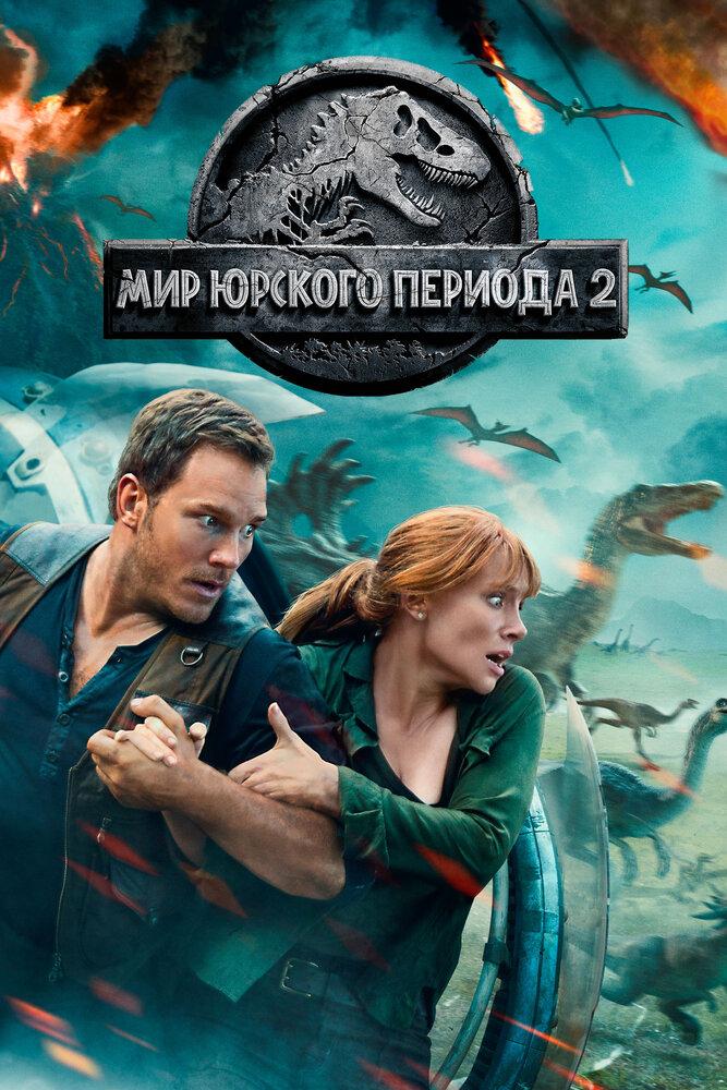 Мир Юрского периода 2 / Jurassic World: Fallen Kingdom. 2018г.