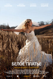 Смотреть онлайн Белое платье