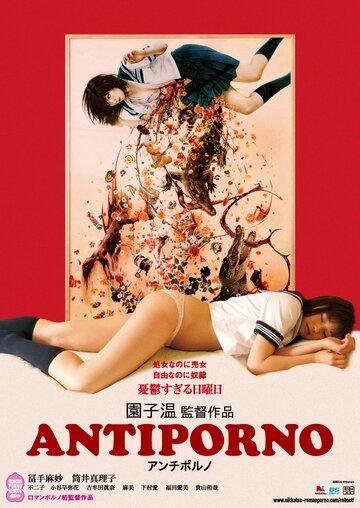Антипорно (2016)
