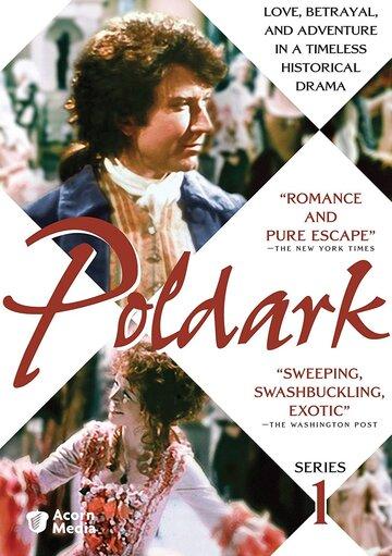 Полдарк (1975)