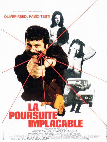 Револьвер (1973)