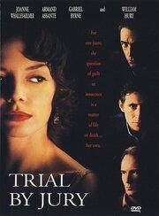 Смотреть онлайн Суд присяжных