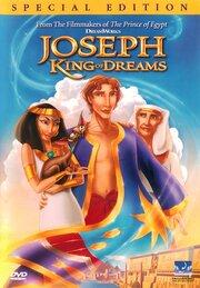 Смотреть онлайн Царь сновидений