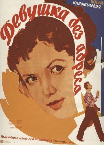 Девушка без адреса 1957
