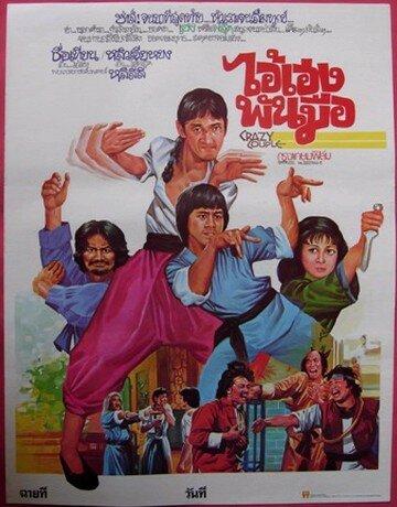 Сумасшедшая парочка (1979) полный фильм