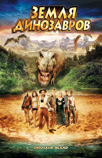 Земля динозавров: Путешествие во времени