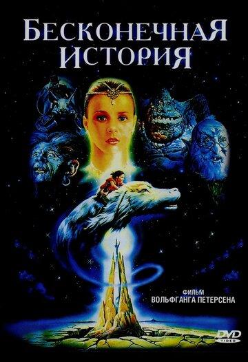 Фильм Бесконечная история