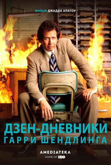 Дзен-дневники Гарри Шендлинга 2018