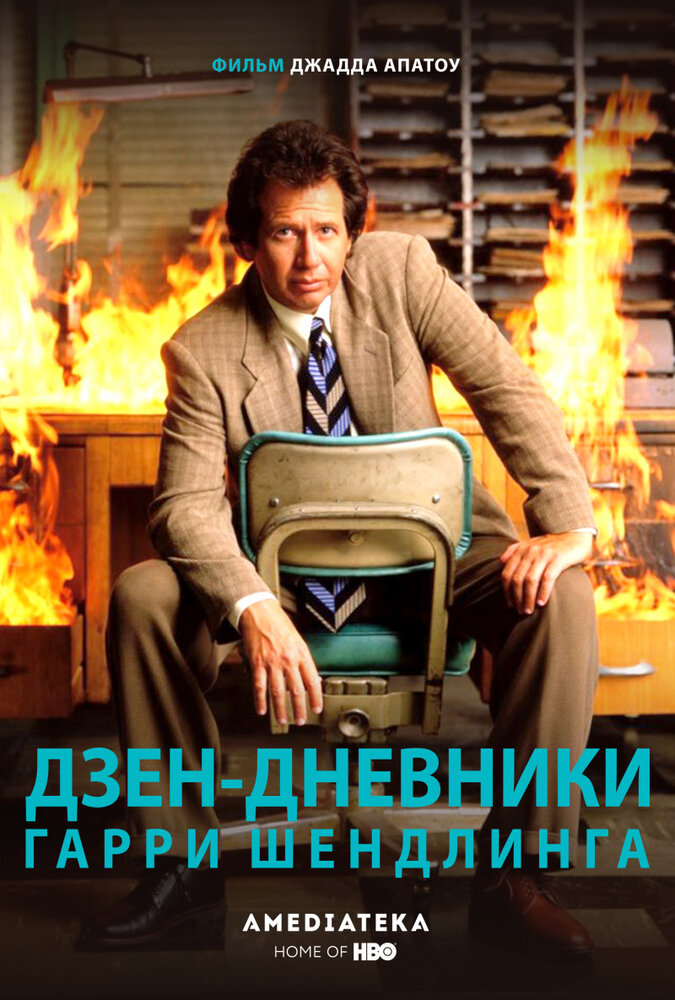 Дзен-дневники Гарри Шендлинга