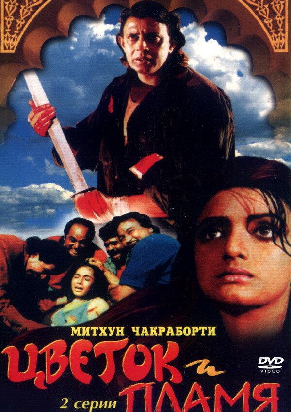 Цветок фильм 1993