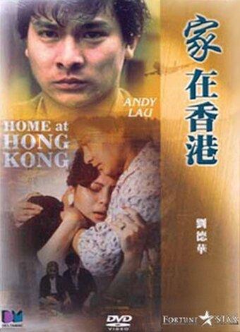 Дом в Гонконге (1983) полный фильм онлайн