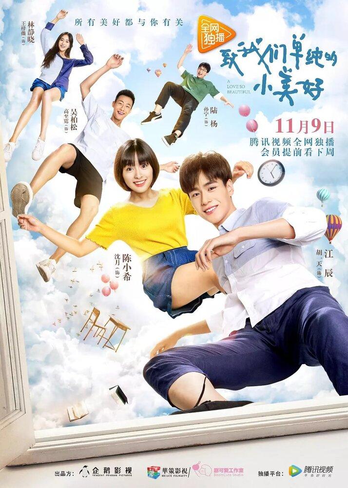 1183085 - Любовь так прекрасна ✦ 2017 ✦ Китай