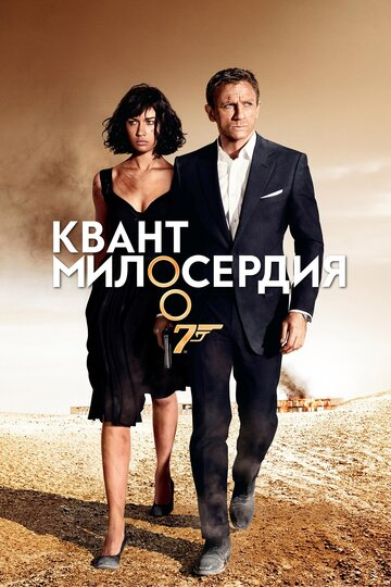 ����� ���������� (Quantum of Solace)