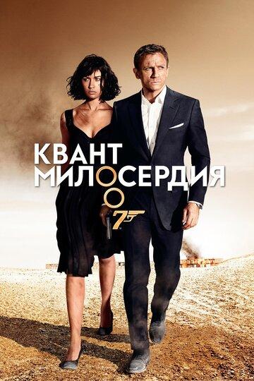 Квант милосердия (2008) полный фильм онлайн
