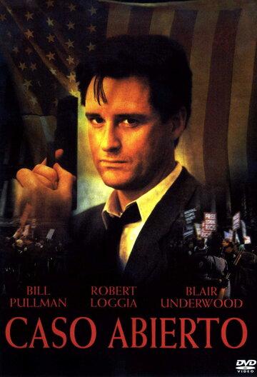 Судебная ошибка (1996)