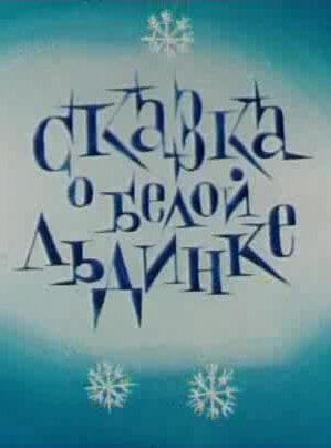 Фильмы Сказка о белой льдинке смотреть онлайн