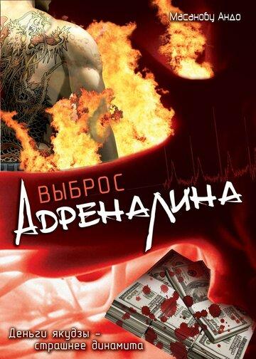 Выброс адреналина (1999)