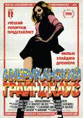 Американский грайндхаус (American Grindhouse)