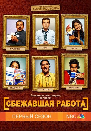 Сбежавшая работа (2010)