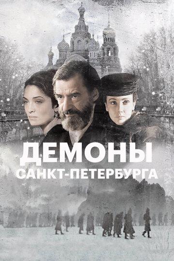 Демоны Санкт-Петербурга (I demoni di San Pietroburgo)