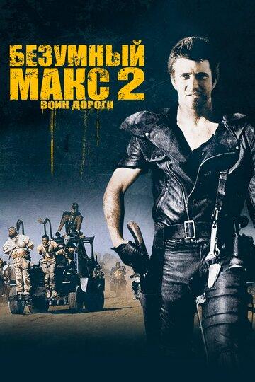 Безумный Макс 2: Воин дороги (1981) полный фильм онлайн