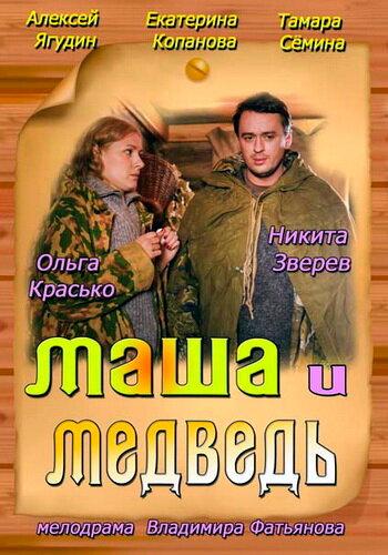 Маша и Медведь (Masha i Medved)
