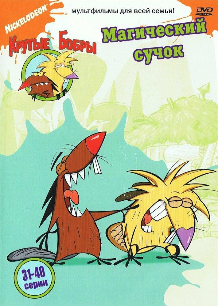 Крутые бобры (сериал 1997 – 2001)