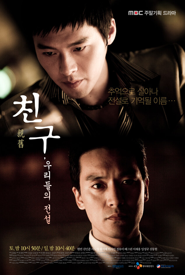 494356 - Друг, наша история ✦ 2009 ✦ Корея Южная