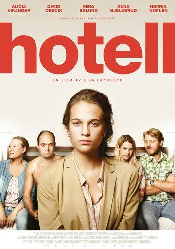 Отель (2013) смотреть онлайн HD720p в хорошем качестве бесплатно