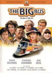Большой автобус (1976)