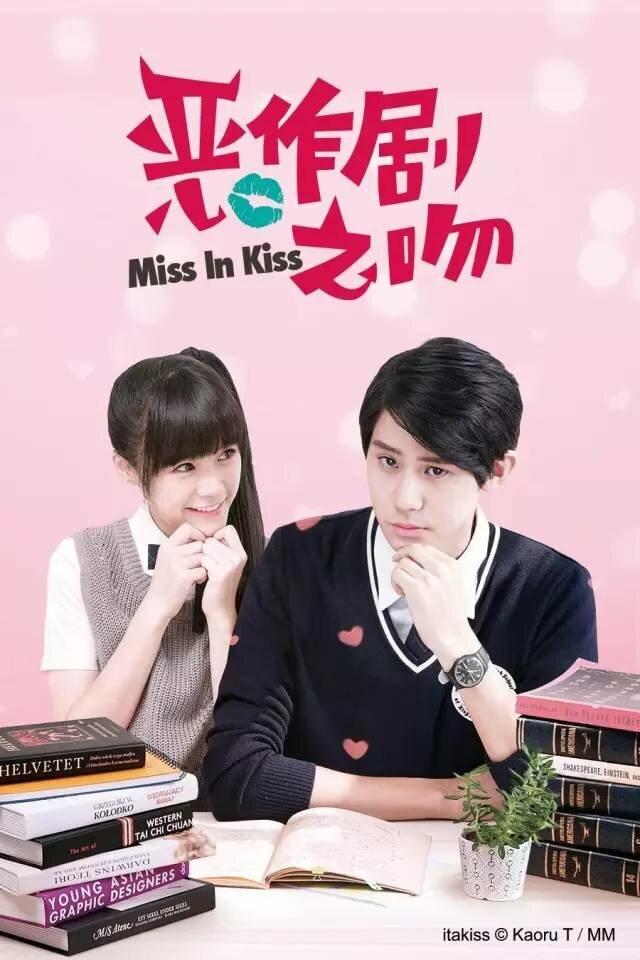 1046860 - Озорной поцелуй ✦ 2016 ✦ Тайвань