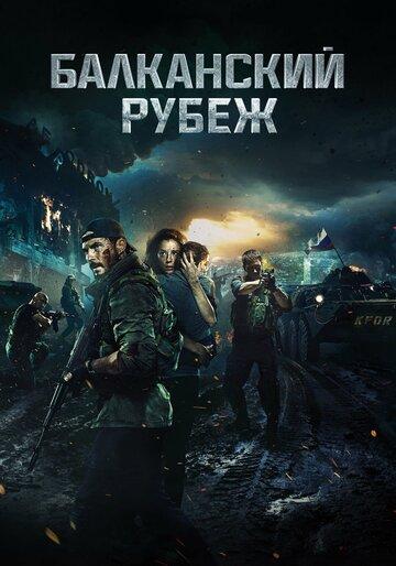 Постер к фильму Балканский рубеж (2019)