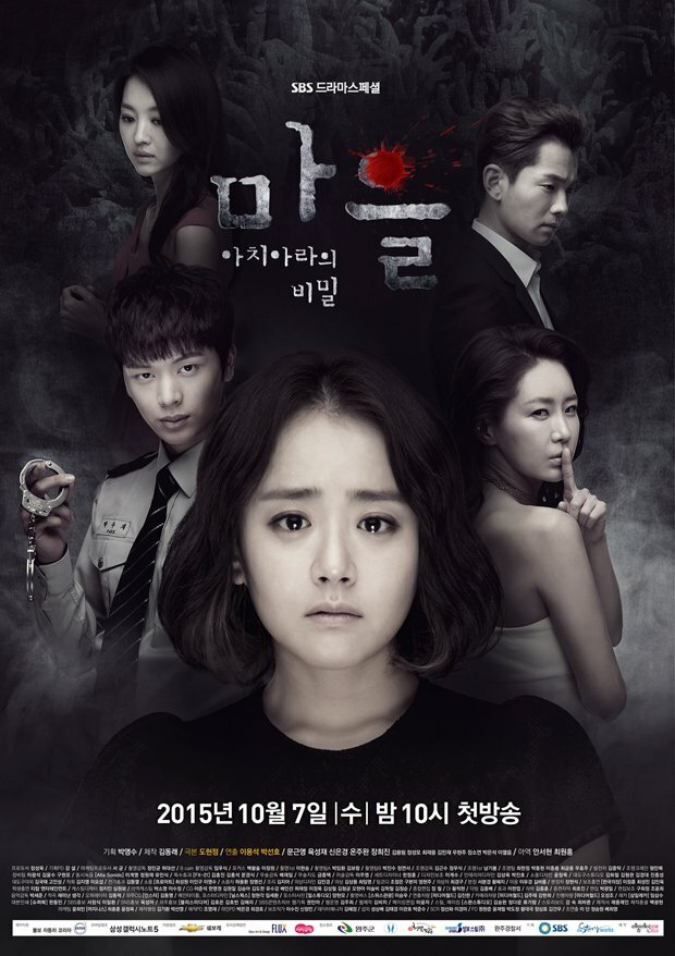 935871 - Деревня: Секрет Ачиары ✦ 2015 ✦ Корея Южная