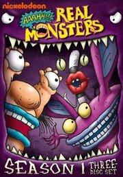 ААА!!! Настоящие монстры