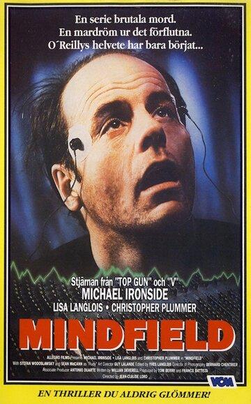 Поле разума (1989)
