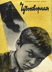 Чудотворная (1960)