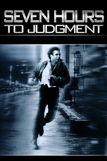 Семь часов до приговора (1988)