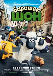 Смотреть Барашек Шон (2015) в HD качестве 720p
