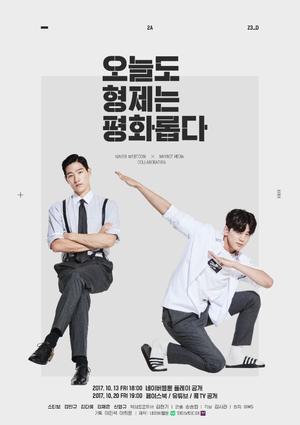 300x450 - Дорама: Мирная жизнь братьев / 2017 / Корея Южная