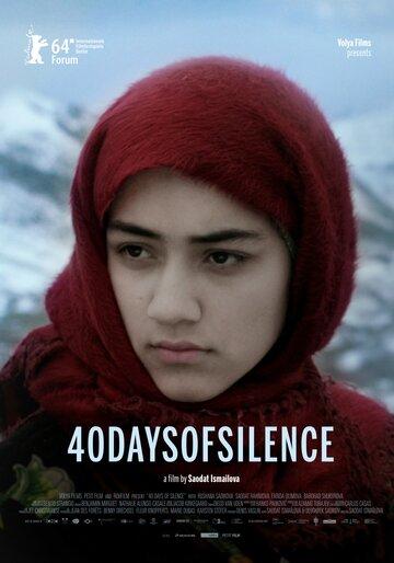 40 дней тишины