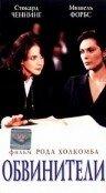 Обвинители (1996)